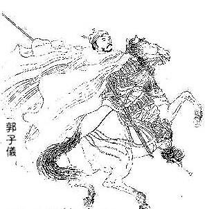 《新唐书 子仪列传》
