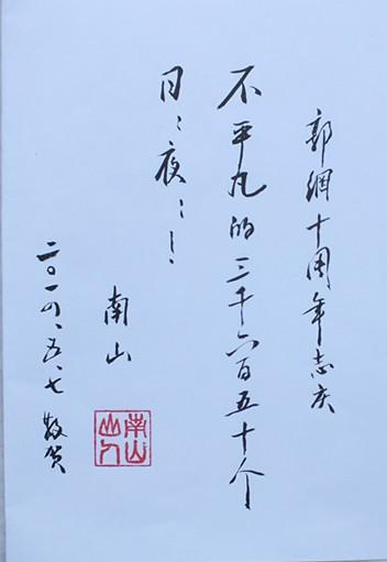 《郭网》十周年庆贺词(郭升平)
