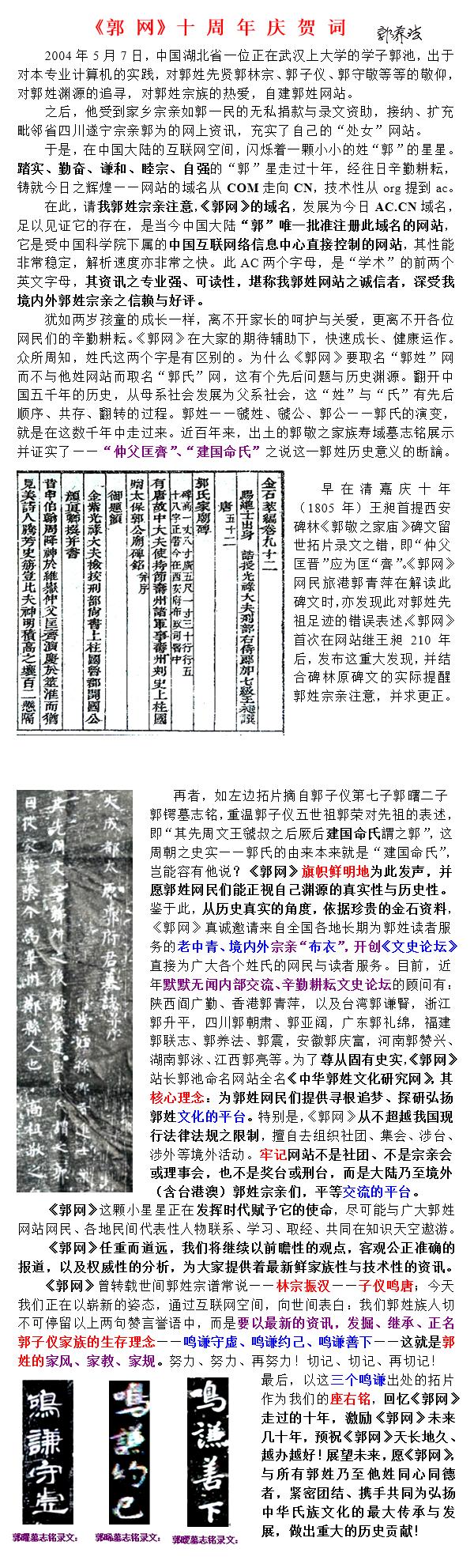 《郭网》十周年庆贺词(郭养法)