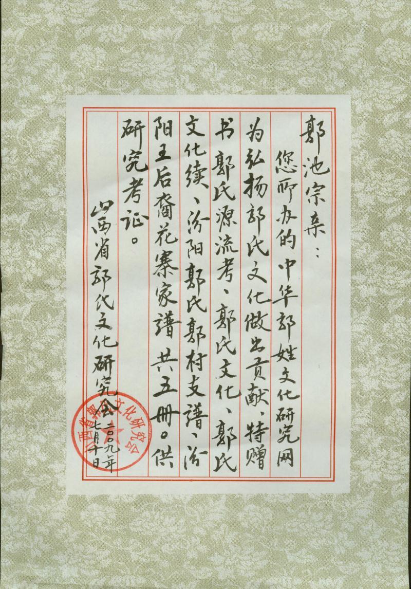 2009年7月10日郭网第一次获山西郭氏文化研究会赠书