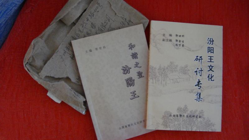 2010年12月3日郭网第二次获山西郭氏文化研究会赠书