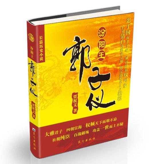 《汾阳王郭子仪》出版后部分评论