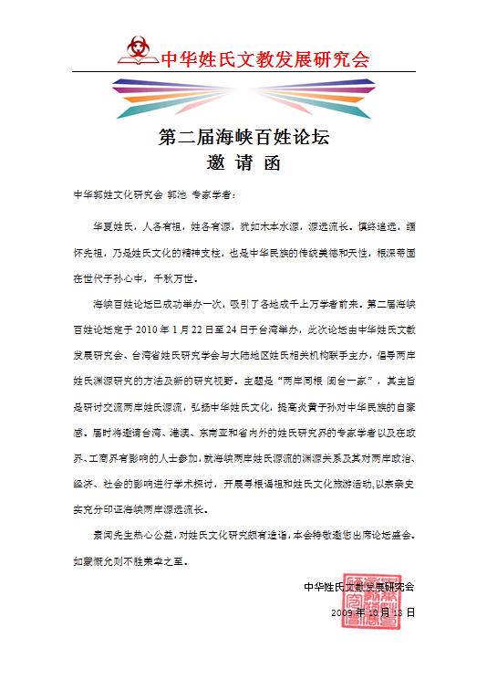 """2009年10月28日郭网收到""""第二届海峡百姓论坛""""邀请函"""