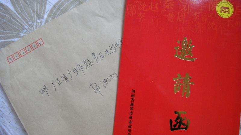 2009年12月5日郭网收到河南新郑黄帝故里邀请函
